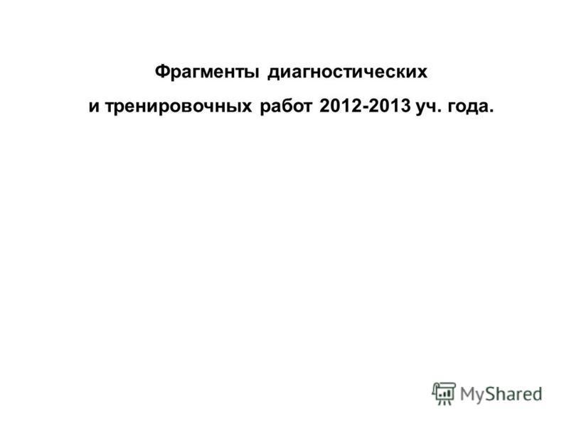 Фрагменты диагностических и тренировочных работ 2012-2013 уч. года.