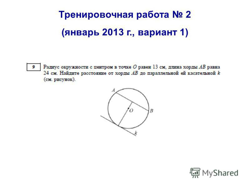 Тренировочная работа 2 (январь 2013 г., вариант 1)