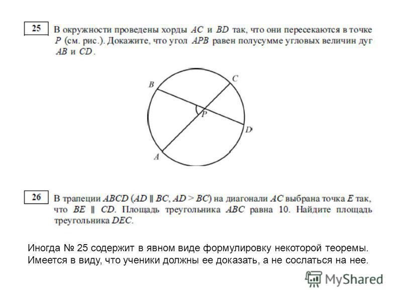 Иногда 25 содержит в явном виде формулировку некоторой теоремы. Имеется в виду, что ученики должны ее доказать, а не сослаться на нее.