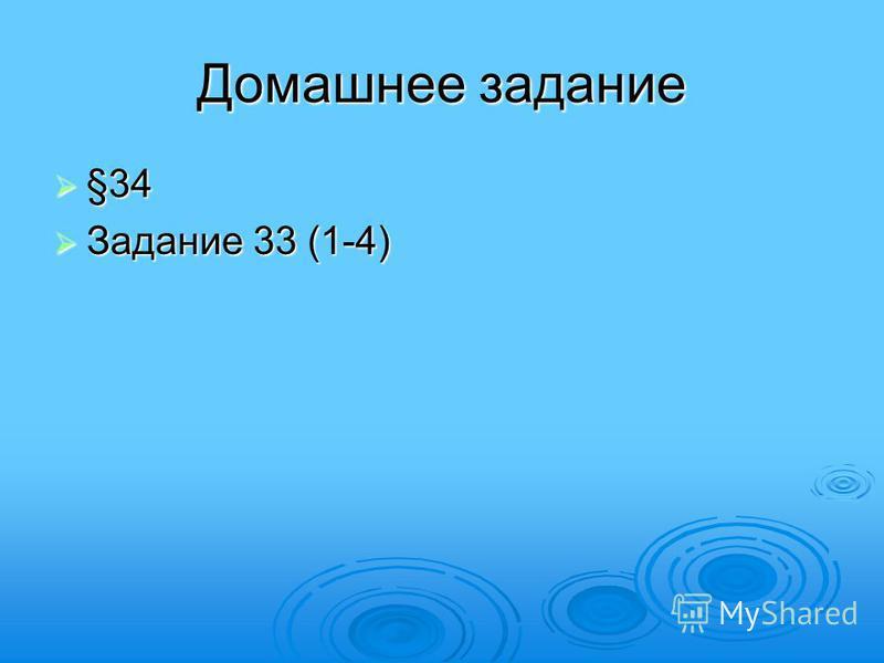Домашнее задание §34 §34 Задание 33 (1-4) Задание 33 (1-4)