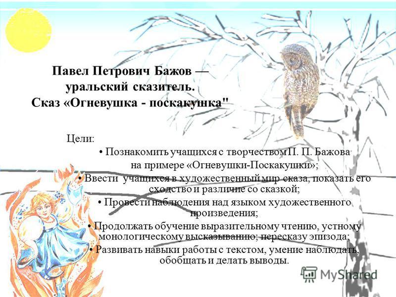 Павел Петрович Бажов уральский сказитель. Сказ «Огневушка - поскакушка