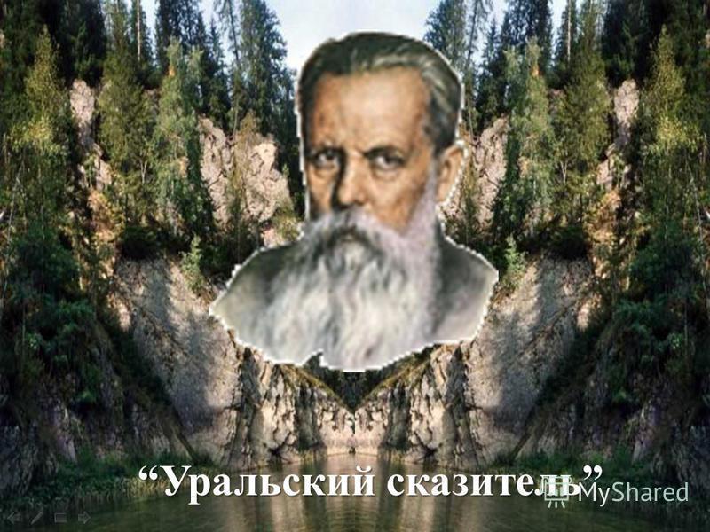 Павел Петрович Бажов Уральский сказитель