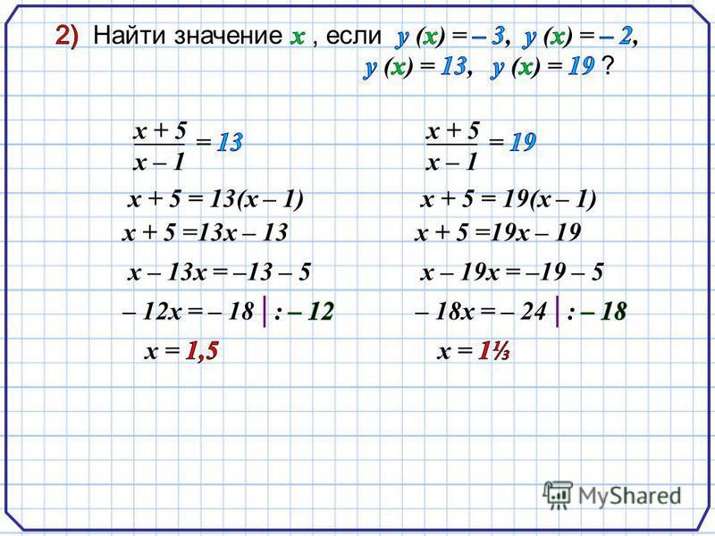 х + 5 х – 1 х + 5 = 13(х – 1) х + 5 =13 х – 13 х – 13 х = –13 – 5 – 12 х = – 18 х + 5 х – 1 х + 5 = 19(х – 1) х + 5 =19 х – 19 х – 19 х = –19 – 5 – 18 х = – 24