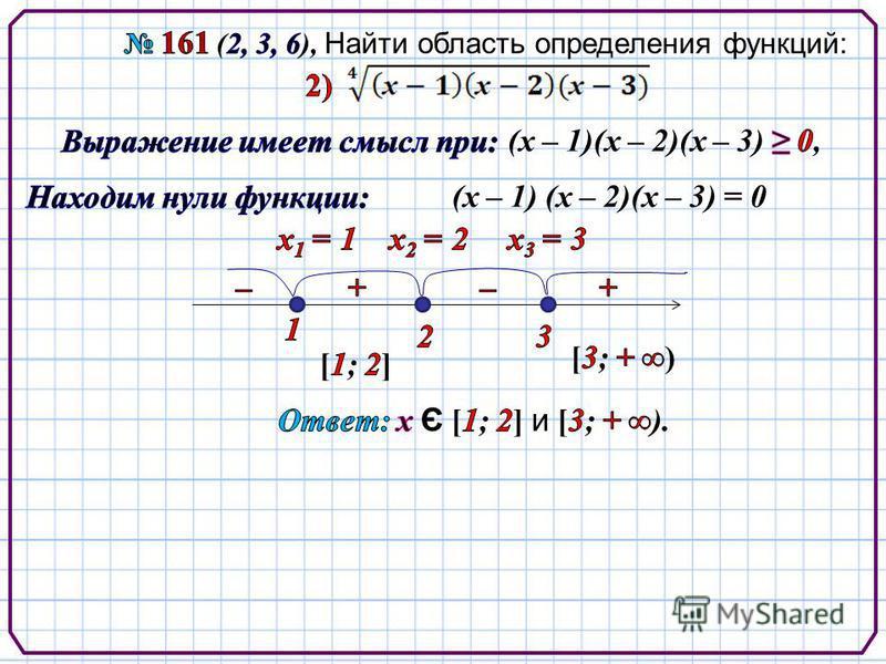 (х – 1) (х – 2)(х – 3) = 0