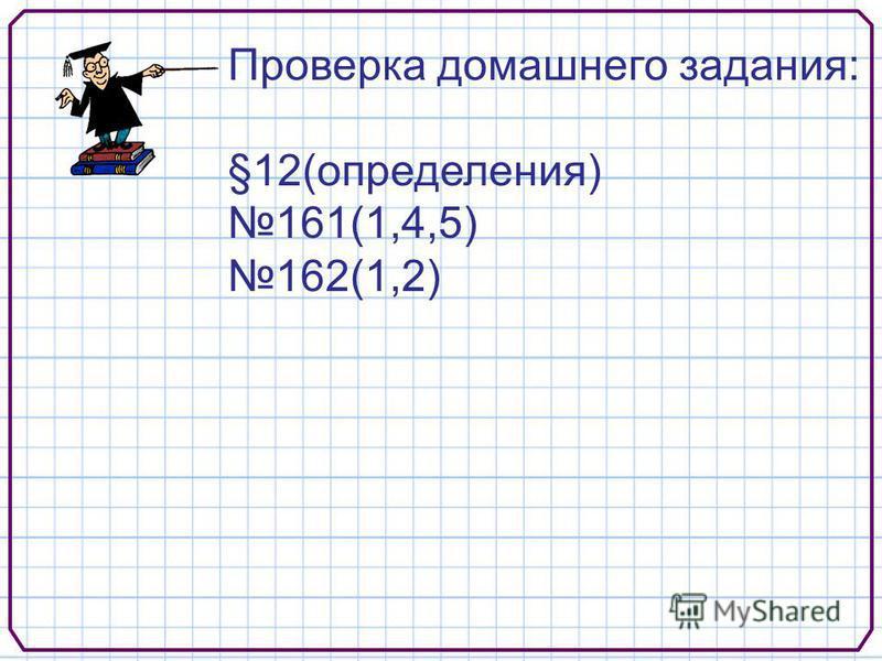 Проверка домашнего задания: §12(определения) 161(1,4,5) 162(1,2)
