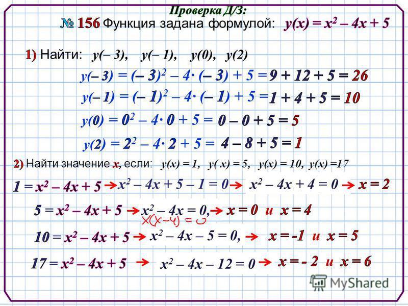 х 2 – 4 х + 5 – 1 = 0 х 2 – 4 х + 4 = 0 х 2 – 4 х = 0, х 2 – 4 х – 5 = 0, х 2 – 4 х – 12 = 0