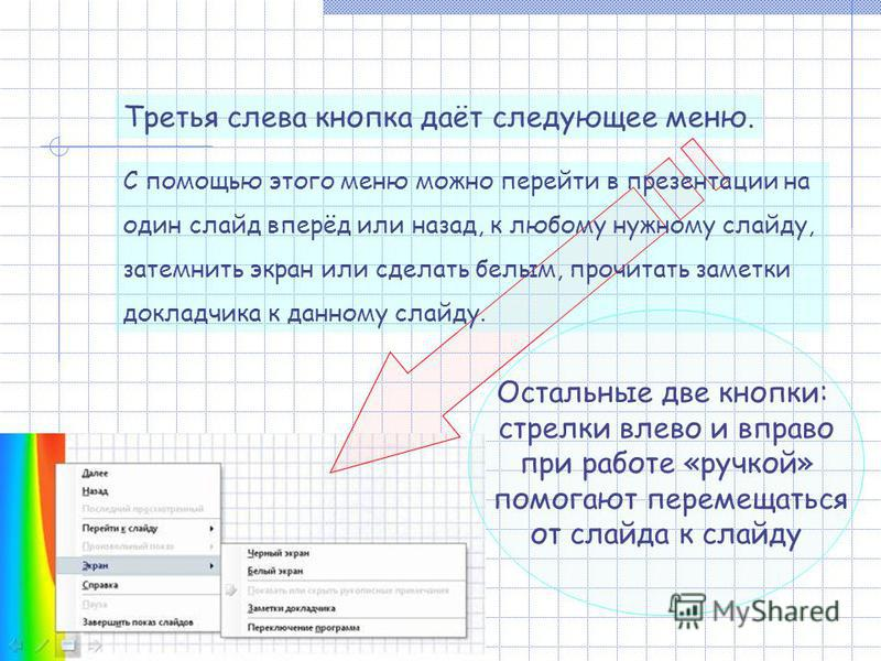 Третья слева кнопка даёт следующее меню. С помощью этого меню можно перейти в презентации на один слайд вперёд или назад, к любому нужному слайду, затемнить экран или сделать белым, прочитать заметки докладчика к данному слайду. Остальные две кнопки: