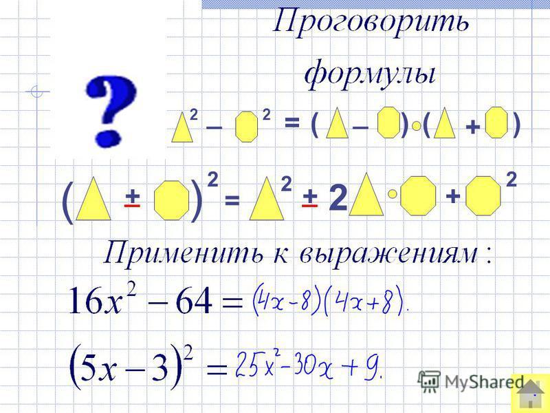 2 _ 2 = _ ()() + = + ( 2 + ( + 2 22 __