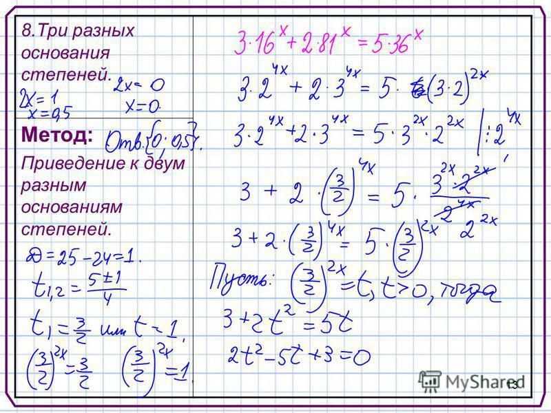13 8. Три разных основания степеней. Метод: Приведение к двум разным основаниям степеней.