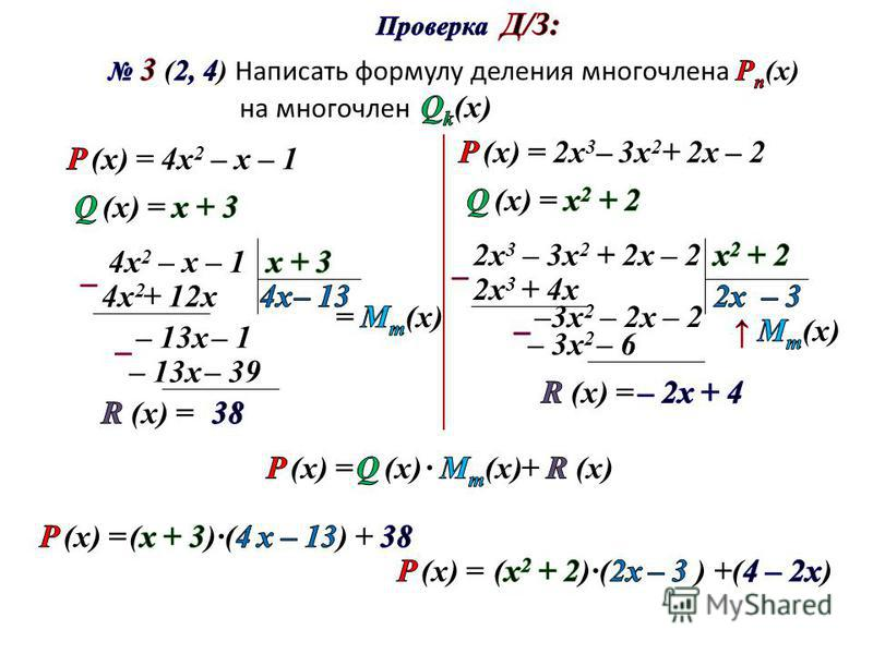 4 х 2 – х – 1 4 х 2 + 12 х – 13 х– 1 – 13 х– 39 2 х 3 – 3 х 2 + 2 х – 2 2 х 3 + 4 х –3 х 2 – 2 х – 2 – 3 х 2 – 6
