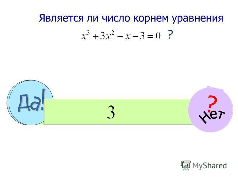 Является ли число корнем уравнения ? ? ? ? ?