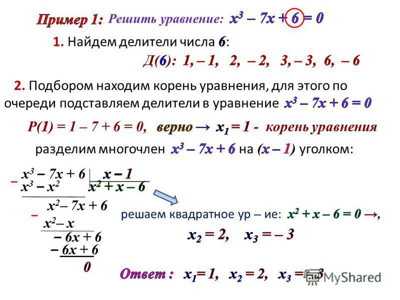 х 2 – 7 х + 6 х 2 – х – 6 х + 6