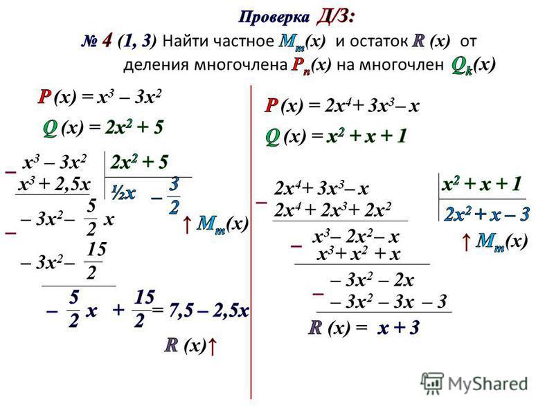 х 3 – 3 х 2 х 3 х 3 + 2,5 х 5252 – х 15 2 – 2 х 4 + 3 х 3 – х 2 х 4 + 2 х 3 + 2 х 2 – 2 х 2 – х – 3 х 2 х 3 х 3 х 3 х 3 + х 2 + х – 3 х 2 – 2 х – 3 х 2 – 3 х– 3