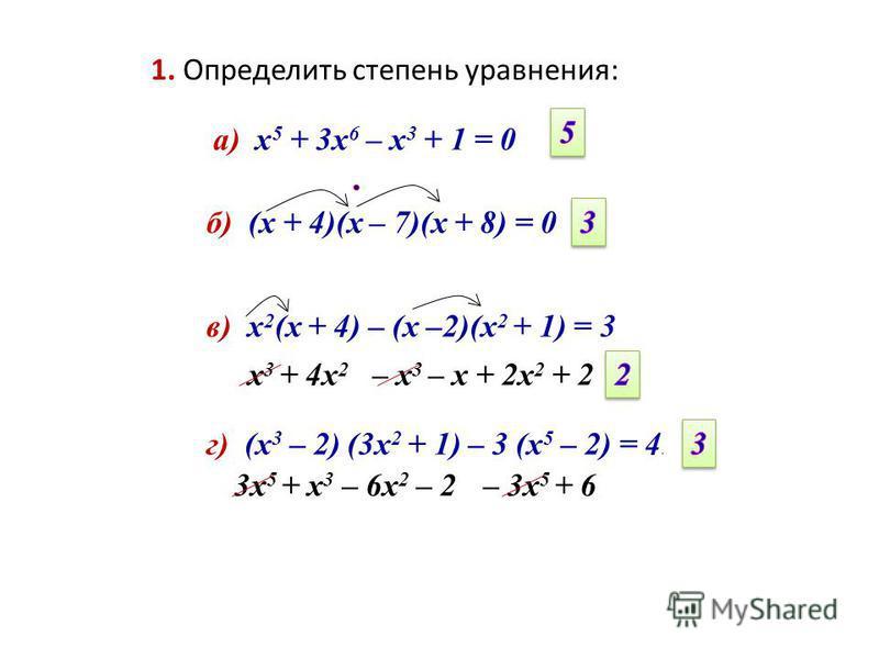 1. Определить степень уравнения: г) (х 3 – 2) (3 х 2 + 1) – 3 (х 5 – 2) = 4. а) х 5 + 3 х 6 – х 3 + 1 = 0 б) (х + 4)(х – 7)(х + 8) = 0 в) х 2 (х + 4) – (х –2)(х 2 + 1) = 3 х 3 + 4 х 2 – х 3 – х + 2 х 2 + 2 3 х 5 + х 3 – 6 х 2 – 2– 3 х 5 + 6