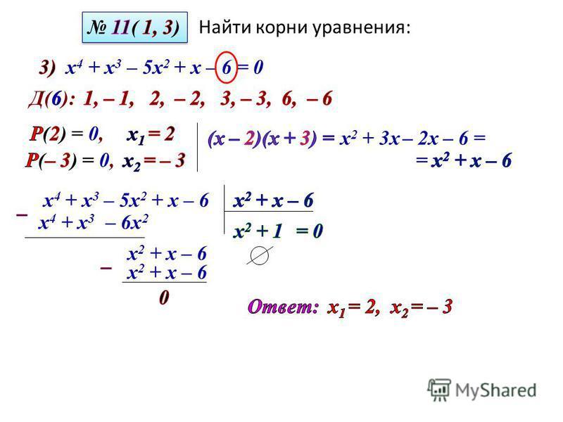 Найти корни уравнения: х 4 + х 3 – 5 х 2 + х – 6 х 2 + 3 х– 2 х – 6 = х 4 х 4 + х 3 – 6 х 2 х 2 х 2 + х – 6 х 2 + х – 6