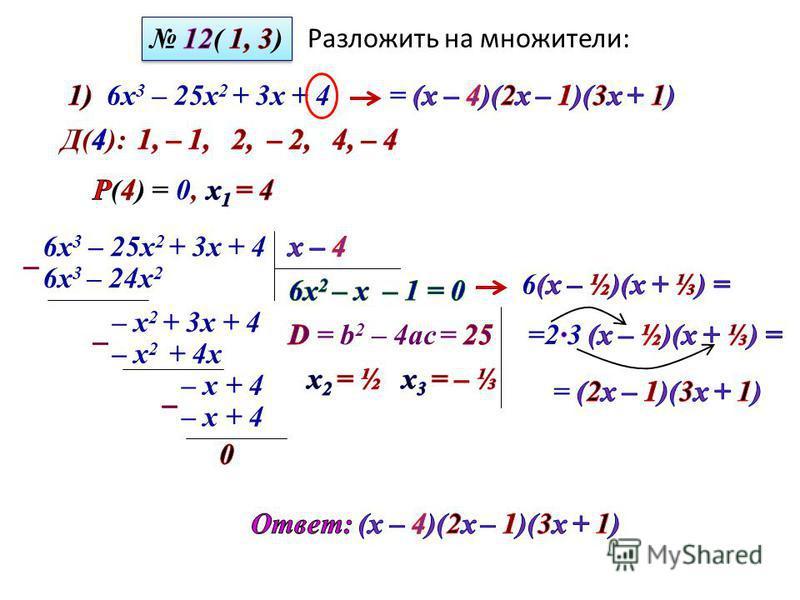 Разложить на множители: 6 х 3 – 25 х 2 + 3 х + 4 6 х 3 – 24 х 2 – х 2 + 3 х + 4 – х 2 + 4 х – х+ 4 – х+ 4