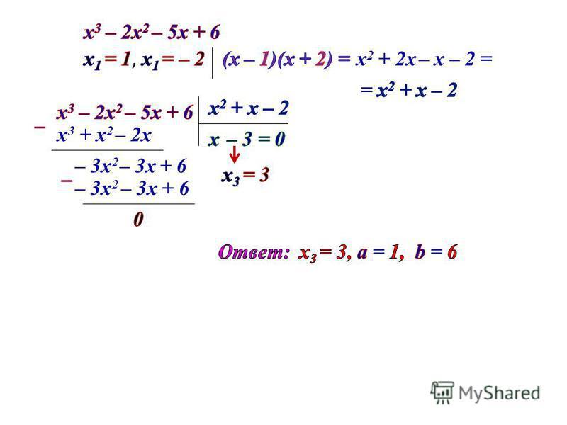 х 2 + 2 х– х – 2 = – 3 х 2 – 3 х + 6 х 3 х 3 + х 2 – 2 х – 3 х 2 – 3 х+ 6