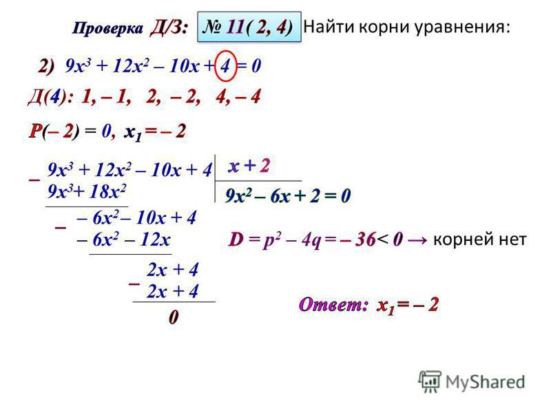 Найти корни уравнения: 9 х 3 + 12 х 2 – 10 х + 4 9 х 3 + 18 х 2 – 6 х 2 – 10 х + 4 – 6 х 2 – 12 х 2 х+ 4 2 х+ 4 корней нет