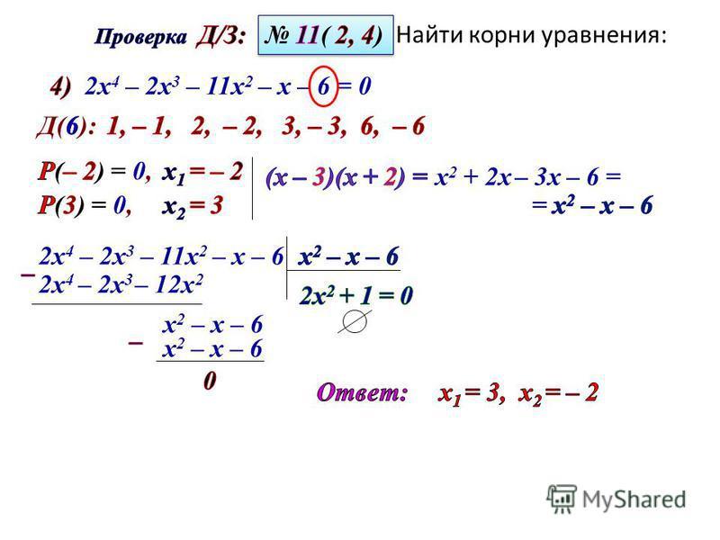 2 х 4 – 2 х 3 – 11 х 2 – х – 6 х 2 + 2 х– 3 х – 6 = 2 х 4 – 2 х 3 – 12 х 2 х 2 х 2 – х – 6 х 2 – х – 6 Найти корни уравнения: