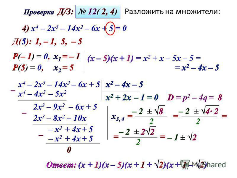 Разложить на множители: х 2 + х– 5 х – 5 = х 4 – 2 х 3 – 14 х 2 – 6 х + 5 х 4 х 4 – 4 х 3 – 5 х 2 2 х 3 – 9 х 2 – 6 х + 5 2 х 3 – 8 х 2 – 10 х – х 2 + 4 х+ 5 – х 2 + 4 х+ 5