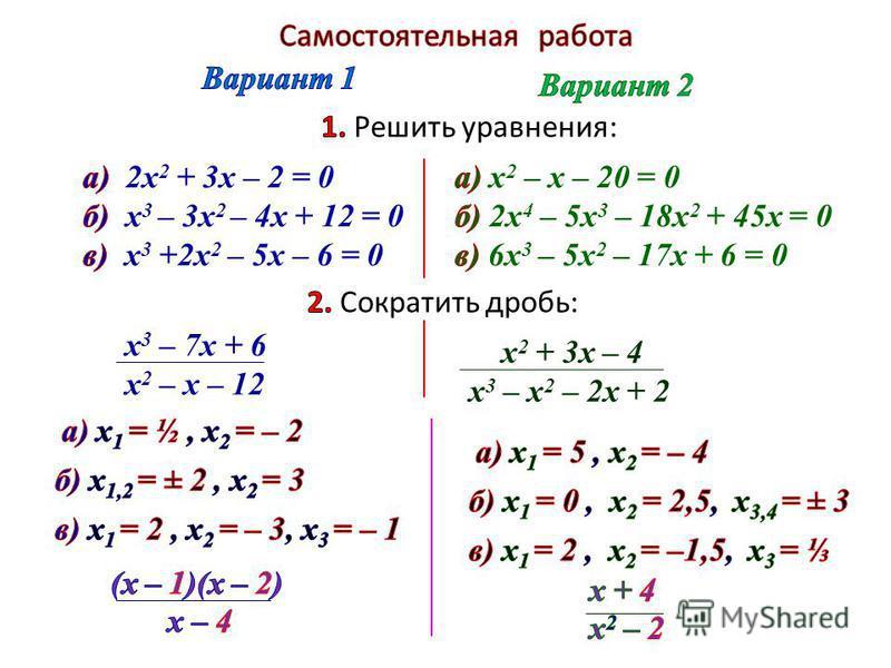 х 3 – 7 х + 6 х 2 – х – 12 х 2 + 3 х – 4 х 3 – х 2 – 2 х + 2