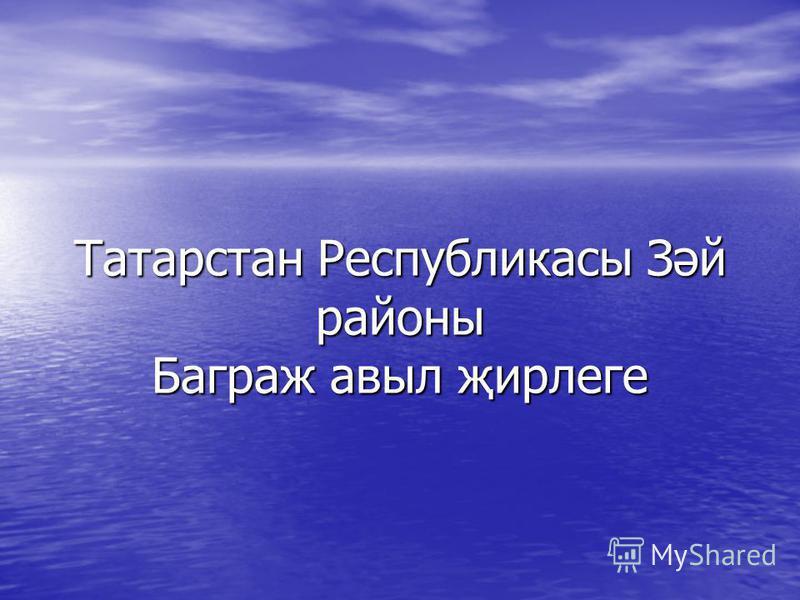 Татарстан Республикасы Зәй районы Баграж авыл җирлеге