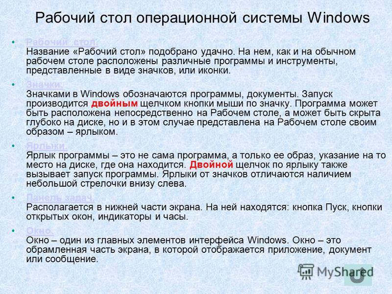 Рабочий стол операционной системы Windows Рабочий стол. Название «Рабочий стол» подобрано удачно. На нем, как и на обычном рабочем столе расположены различные программы и инструменты, представленные в виде значков, или иконки.Рабочий стол. Значки. Зн