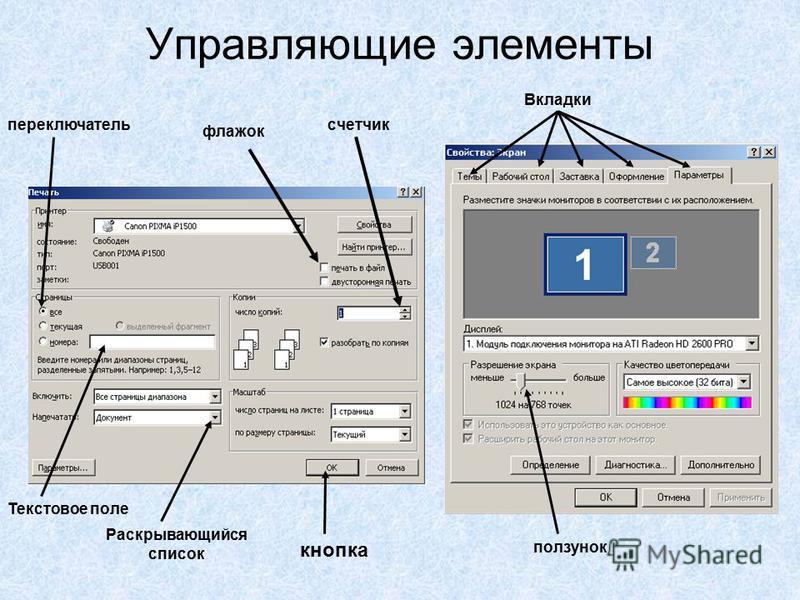 Управляющие элементы кнопка Раскрывающийся список Текстовое поле переключатель счетчик флажок Вкладки ползунок