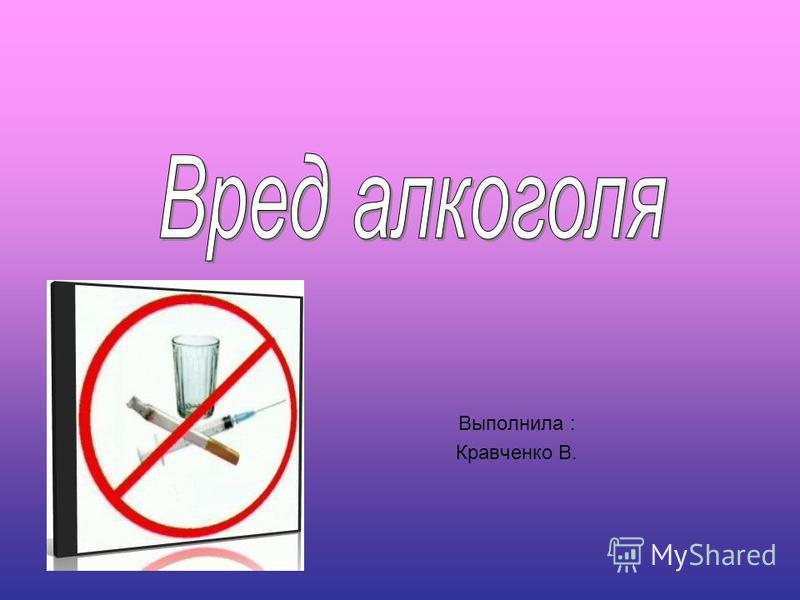 Выполнила : Кравченко В.
