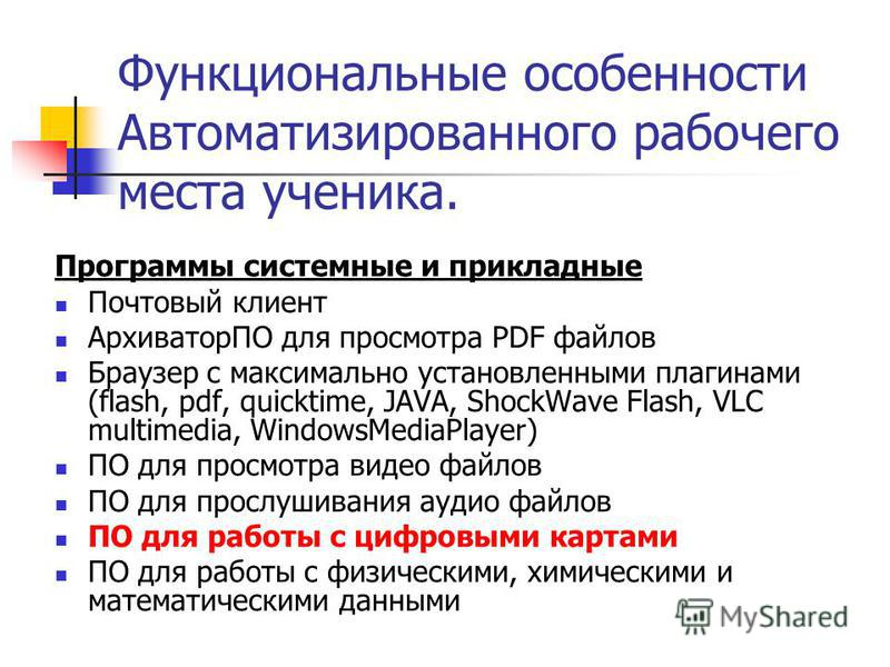 Функциональные особенности Автоматизированного рабочего места ученика. Программы системные и прикладные Почтовый клиент АрхиваторПО для просмотра PDF файлов Браузер с максимально установленными плагинами (flash, pdf, quicktime, JAVA, ShockWave Flash,
