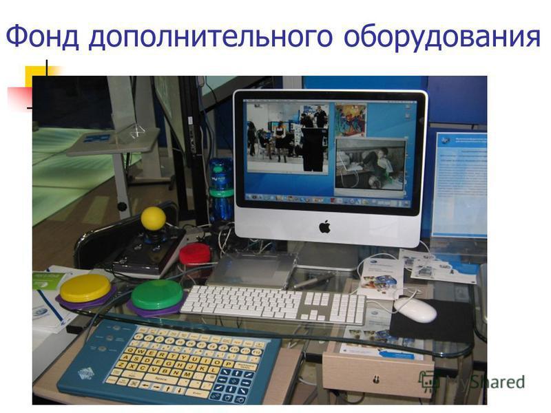 Фонд дополнительного оборудования
