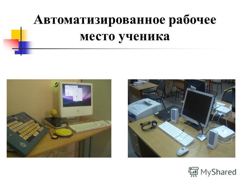 Автоматизированное рабочее место ученика