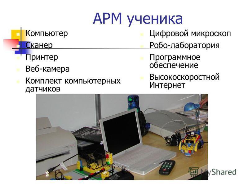 АРМ ученика Компьютер Сканер Принтер Веб-камера Комплект компьютерных датчиков Цифровой микроскоп Робо-лаборатория Программное обеспечение Высокоскоростной Интернет