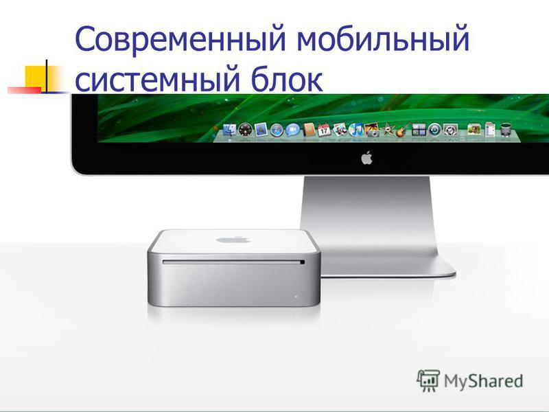 Современный мобильный системный блок