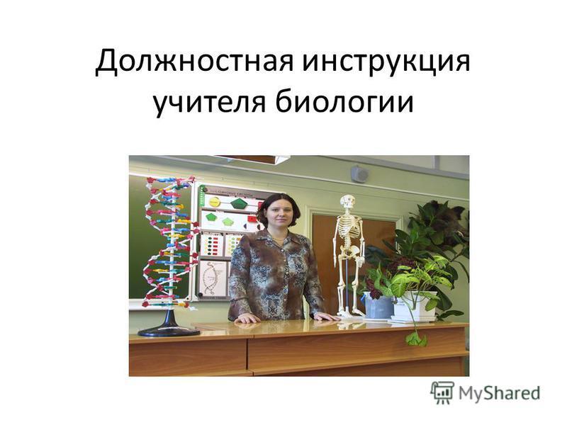 Должностная инструкция учителя биологии