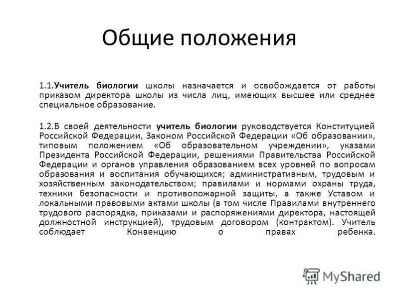 Должностная Инструкция Директора Отдела Мониторинга Систем Видеонаблюдения