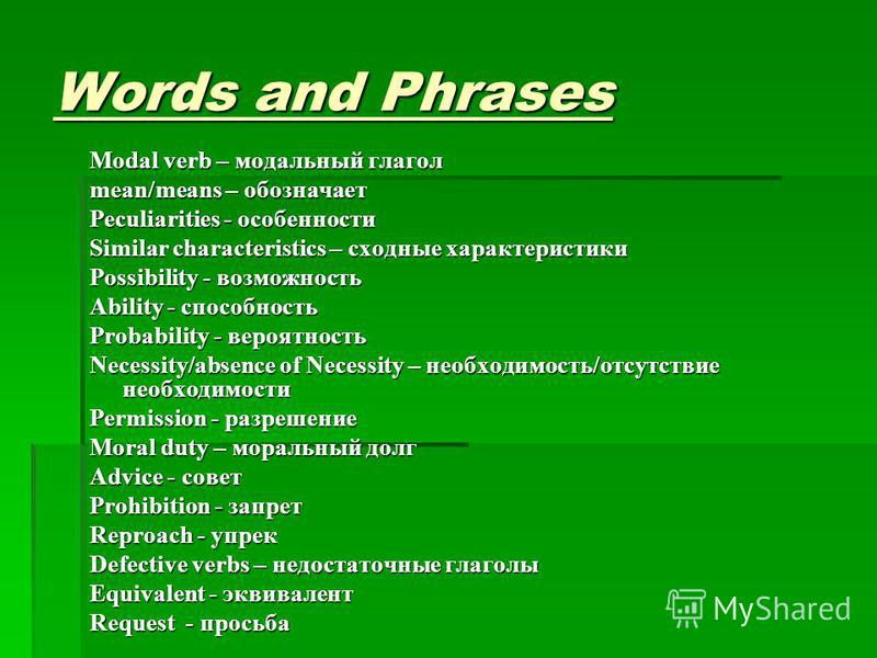 Words and Phrases Modal verb – модальный глагол mean/means – обозначает Peculiarities - особенности Similar characteristics – сходные характеристики Possibility - возможность Ability - способность Probability - вероятность Necessity/absence of Necess
