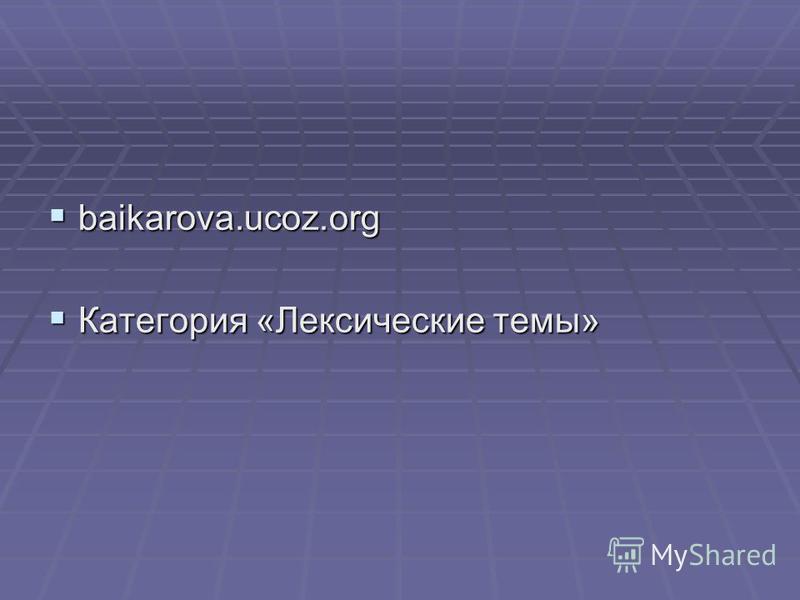 baikarova.ucoz.org baikarova.ucoz.org Категория «Лексические темы» Категория «Лексические темы»