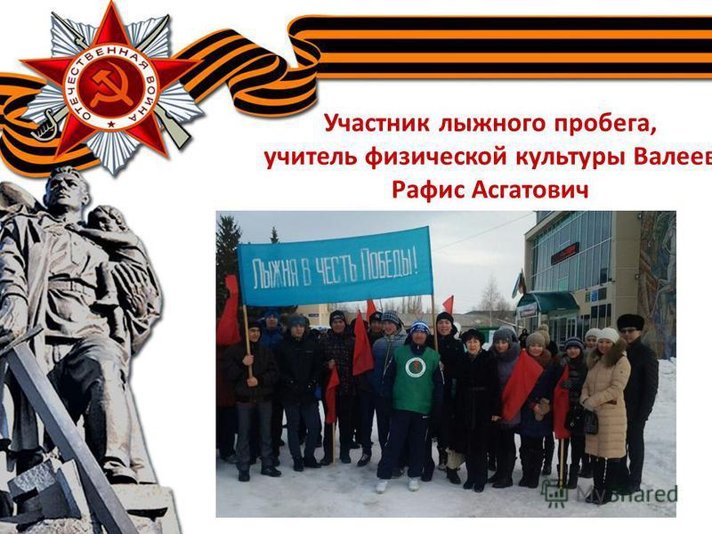 Участник лыжного пробега, учитель физической культуры Валеев Рафис Асгатович