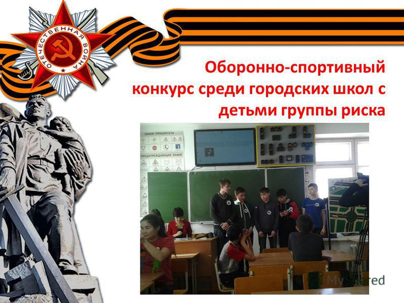 Оборонно-спортивный конкурс среди городских школ с детьми группы риска