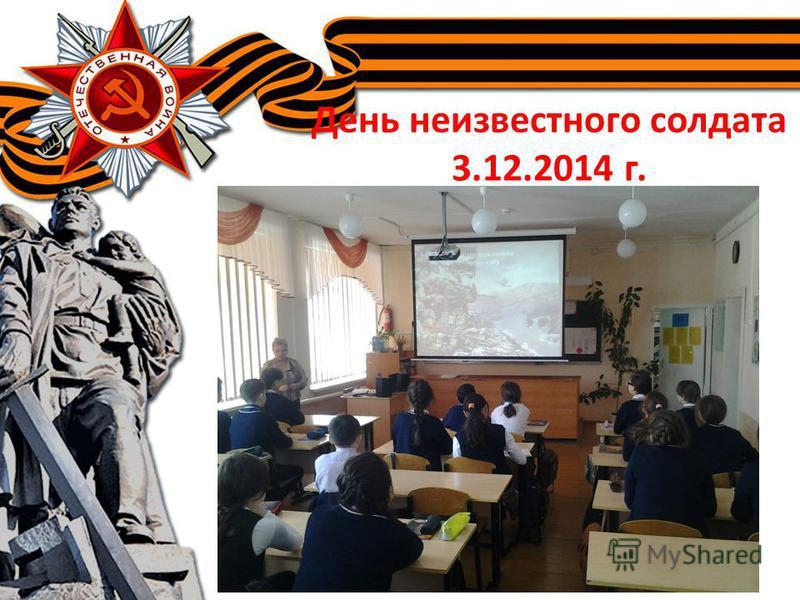 День неизвестного солдата 3.12.2014 г.