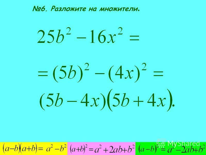6. Разложите на множители.