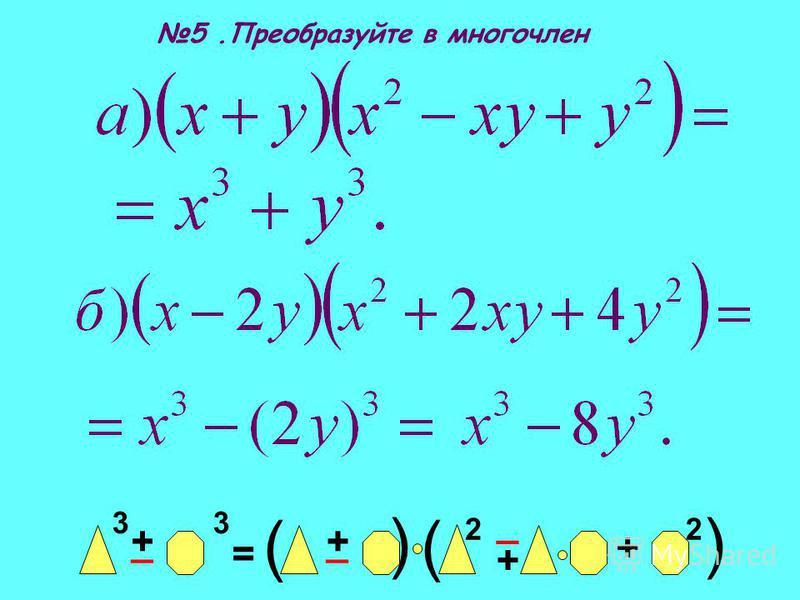 5. Преобразуйте в многочлен + _ +_ = + ( 3 ( 3 _ 22 + ( (