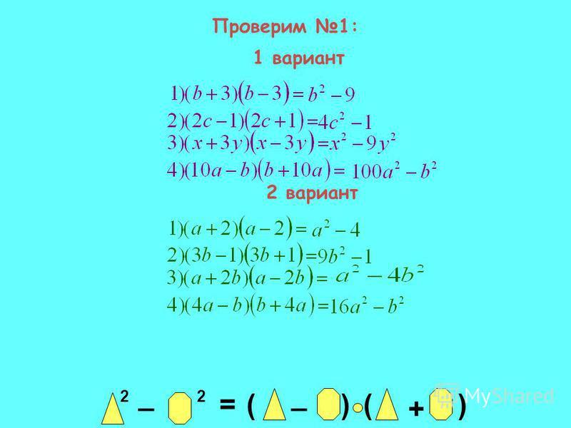 Проверим 1: 1 вариант 2 вариант 2 _ 2 = _ ()() +