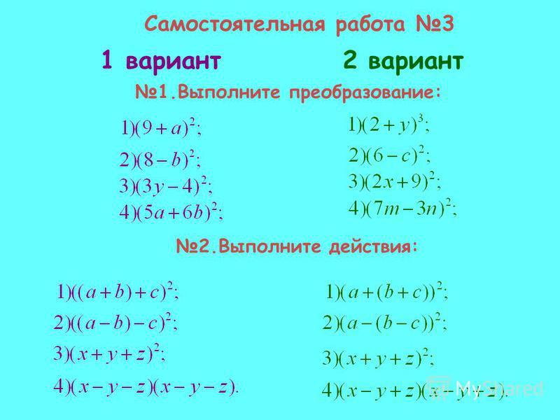 Самостоятельная работа 3 1 вариант 2 вариант 1. Выполните преобразование: 2. Выполните действия: