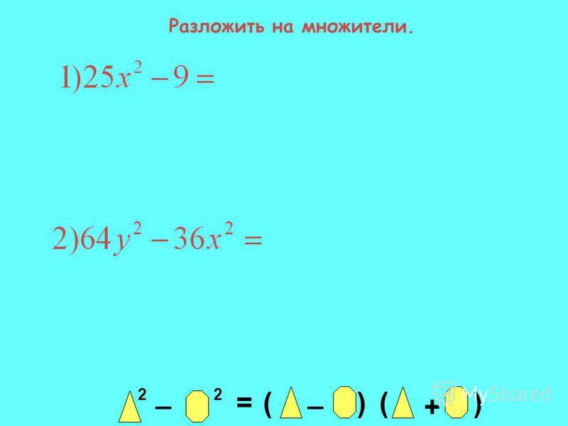 2 _ 2 = _ ()() + Разложить на множители.