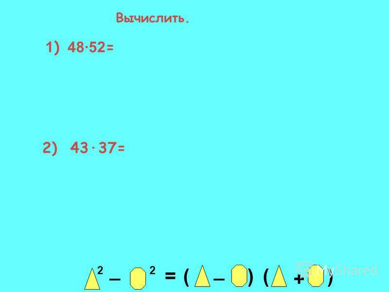 2 _ 2 = _ ()() + Вычислить. 1 ) 48·52 = 2) 43·37=