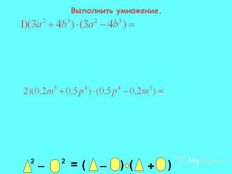 2 _ 2 = _ ()() + Выполнить умножение.