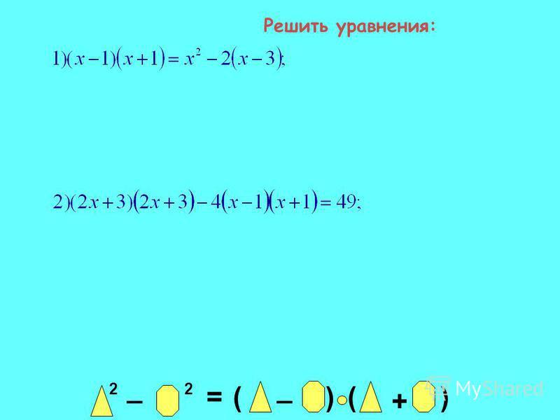 Решить уравнения: 2 _ 2 = _ ()() +