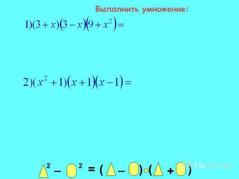 Выполнить умножение: 2 _ 2 = _ ()() +